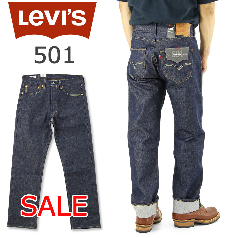 LEVI'S(リーバイス) 501 オリジナル フィット ジーンズ [00501-2855](レギュラーストレート ノンウォッシュ リジッド メンズ おしゃれ リーヴァイス)【SALE セール】