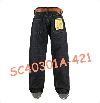 ■ SUGAR CANE(shugaken)甘蔗JEANS SC40301A-421(一洗涤)(日本制造)
