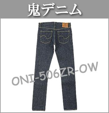 "♦ ONI DENIM JEANS (Demon Denim) [ONI-506ZR] / 20oz. 鬼秘 ""Devil Confidential Secret"" Denim / Tight Straight Leg Fit ☆ [Made in JAPAN] (Washed)"