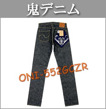 ♦ 恶魔牛仔直筒牛仔裤 (牛仔牛仔裤 ONI) 半紧适合刚性非洗 (日本制造 / 纤细 / 复古)