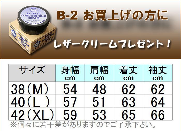 """■ BUZZ 位位)""""b-2""""皮革飞行夹克 ▼ !现金交付手续费免费 !▼"""