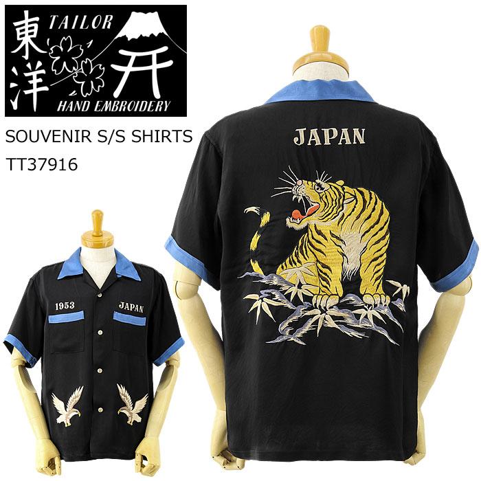 TAILOR TOYO (テーラー東洋) 半袖 スカシャツ [TT37916](スーベニア シャツ)「ROARING TIGER」(半袖シャツ/開襟/アメカジ/ストリート/メンズ/おしゃれ)