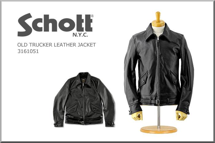 ■ SCHOTT (ショット) レザージャケット オールド トラッカー レザー ジャケット (トラッカージャケット/トラックジャケット/バイカー/メンズ/革ジャン)