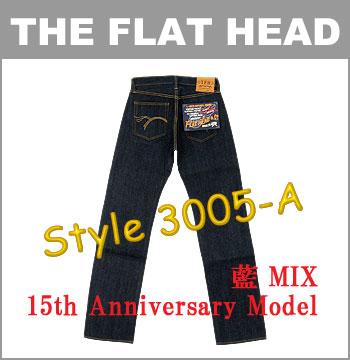 ♦ 平头 3005 A 15 周年有限 (日本制造) 的牛仔裤版 (刚性非洗)