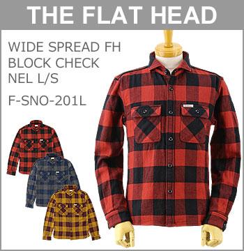 THE FLAT HEAD (ザ フラットヘッド) 裏起毛 チェック ネルシャツ [F-SNO-201L] ワイドスプレッド ブロックチェック ネル 「WIDE SPREAD FH BLOCK CHECK NEL」(裏起毛 長袖 メンズ ワークシャツ おしゃれ 日本製)
