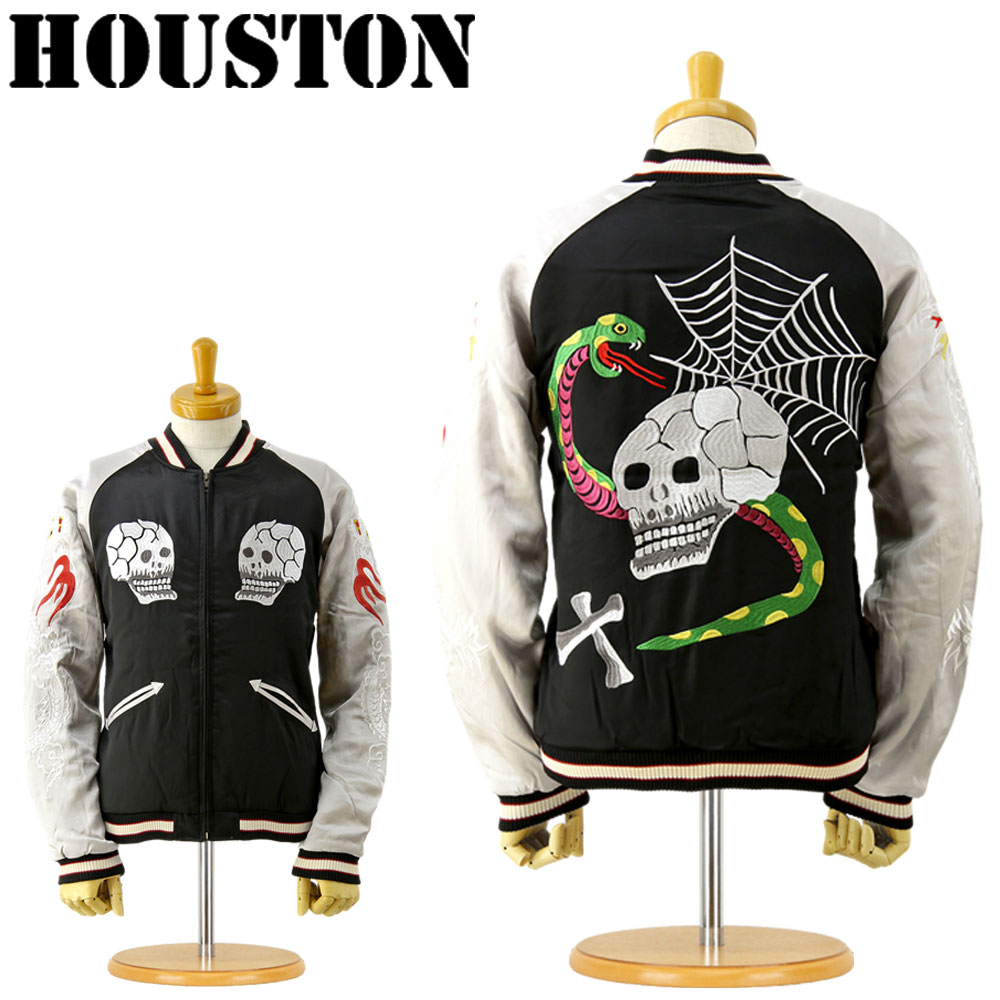 ■ HOUSTON (ヒューストン) スカジャン (50443) スーベニア ジャケット 「SKULL」(中綿入り アウター メンズ おしゃれ 黒 ブラック ジャンパー)