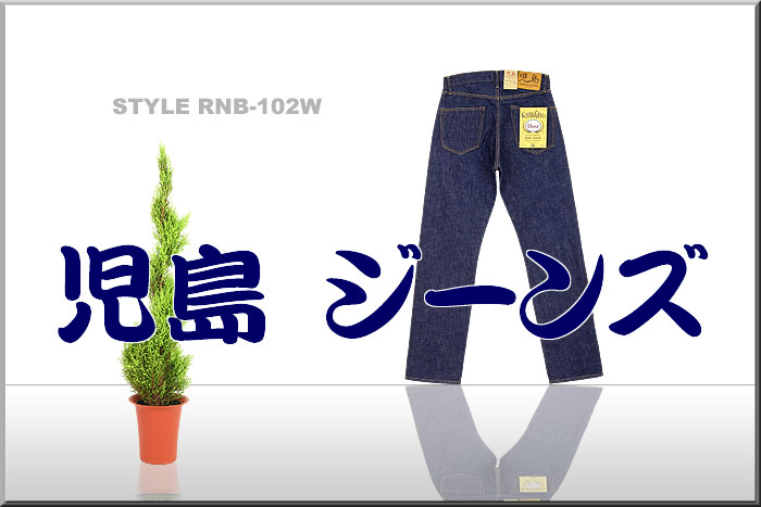 Kojima Jeans (KOJIMA GENES) 15oz. Selvage Denim Jeans [RNB-102W] Kojima Jeans Wide Straight Jeans (Washed) (Made in JAPAN / Okayama-Kojima Jeans / RNB102)