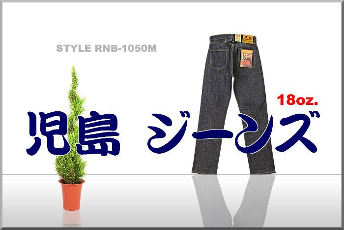 儿岛牛仔裤(KOJIMA GENES)18oz serubijjidenimukauboisutoreto[RNB-1050M]非洗涤/再纪德/稍稍偏胖(日本制造/冈山/人/糖果舵/KOJIMA JEANS/RNB1050M/蓝耳朵)