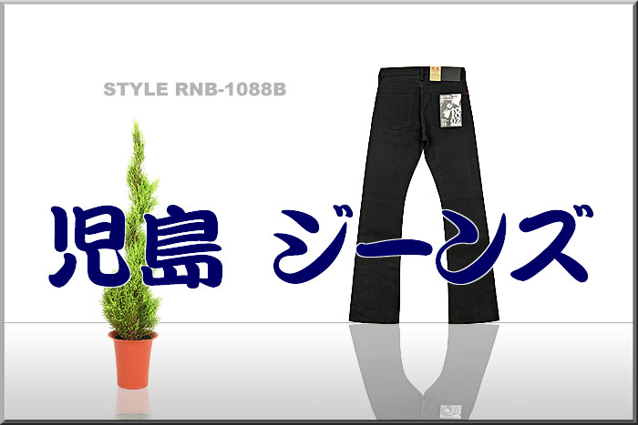 Kojima Jeans (KOJIMA GENES) 18 oz. Black Selvage Denim [RNB1088B] Bootcut Jeans  (Non wash / Rigid) (Made in Japan / Okayama-Kojima Jeans / Biker / RNB1088B)