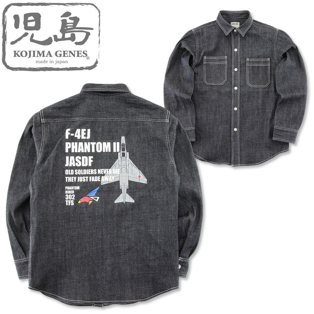(KOJIMA ファントム2 JEANS/RNB281) GENES) [KJS-203](長袖シャツ/自衛隊/デニムシャツ/日本製/岡山/児島/アメカジ/KOJIMA F-4EJ 児島ジーンズ 13oz ワークシャツ