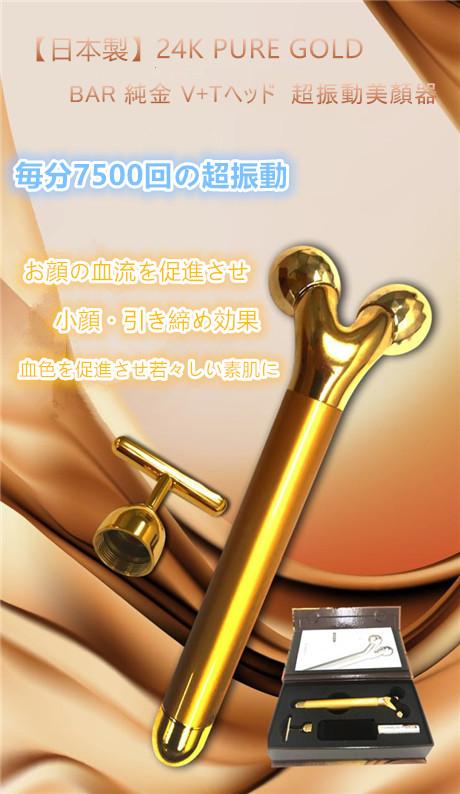 【日本製】24K PURE GOLD Beauty BAR 純金 V+Tヘッド 超振動美顔器