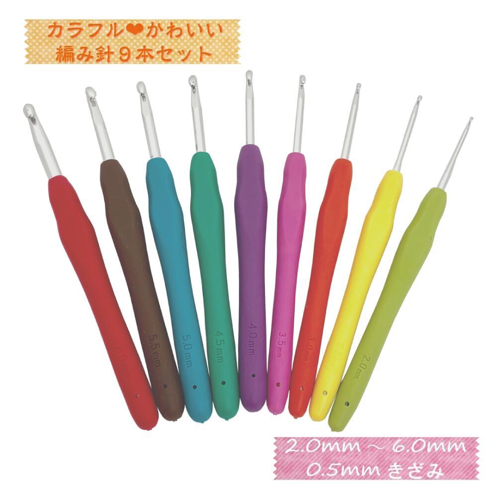 カラフル ソフトなグリップ ジュラルミン レース 編み 編み針 かぎ針 セット 9本 9サイズ 2mm 2.5mm 3mm 3.5mm 4mm 4.5mm 5mm 5.5mm 6mm 9カラー