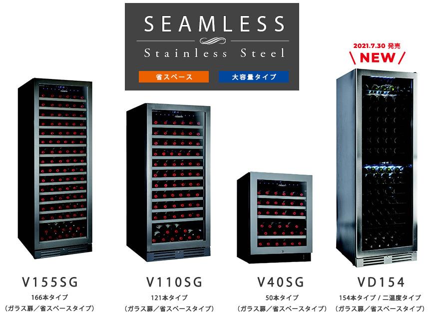 発売モデル Vintec ヴァンテック ワインセラー ガラス扉 V155SG SALE開催中 166本