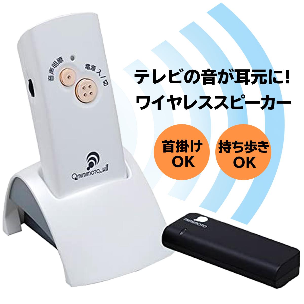 軽量でコンパクトな携帯型 首掛けタイプの耳元スピーカー 訳ありセール スピード対応 全国送料無料 格安 テレビの音声がはっきり耳もとへ みみもとくんμ エムケー精工 ワイヤレススピーカーシステム CS-60G ミューツー