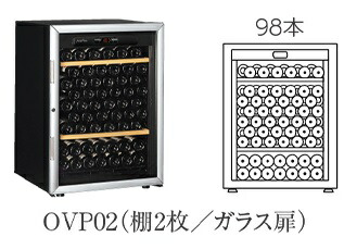 永遠の定番モデル 感謝価格 Z-MAX アルテビノ ワインセラー OVP02 98本 ガラス扉 黒 棚2枚
