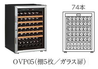 公式ショップ Z-MAX アルテビノ ワインセラー OVP05 黒 棚5枚 蔵 74本 ガラス扉
