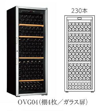 Z-MAX アルテビノ ワインセラー 商舗 公式サイト OVG04 ガラス扉 棚4枚 黒 230本