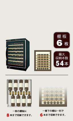 STYLECREA スタイルクレア SC-54 ワインクーラー ☆国内最安値に挑戦☆ 爆安プライス
