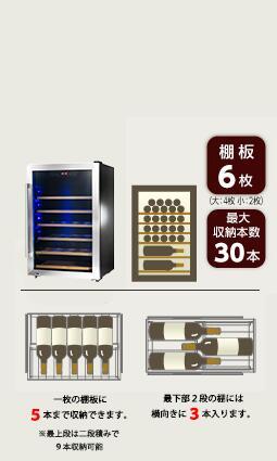 気質アップ STYLECREA スタイルクレア ワインセラー 開店記念セール 30本 スリムタイプ SC-30