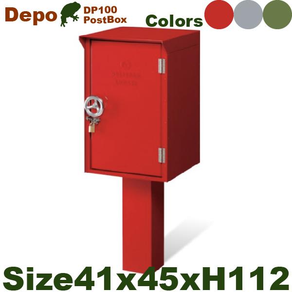 ポスト + 宅配ボックス DEPO 100(玄関 門柱 屋外 エクステリア)
