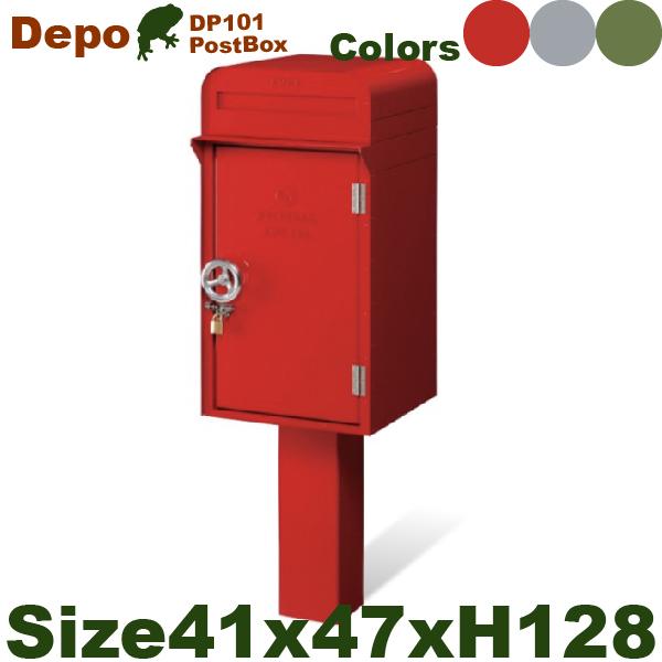 ポスト + 宅配ボックス DEPO 101(玄関 門柱 屋外 エクステリア)