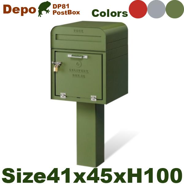 ポスト + 宅配ボックス DEPO 81(玄関 門柱 屋外 エクステリア)