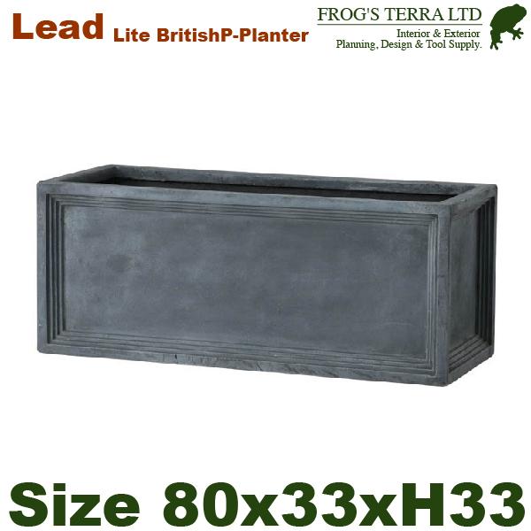 Lead Lite・LL ブリティッシュ・Pプランター・M (W80cm×D33cm×H33cm)(FRP/ファイバークレイ)(底穴あり/軽量プランター)