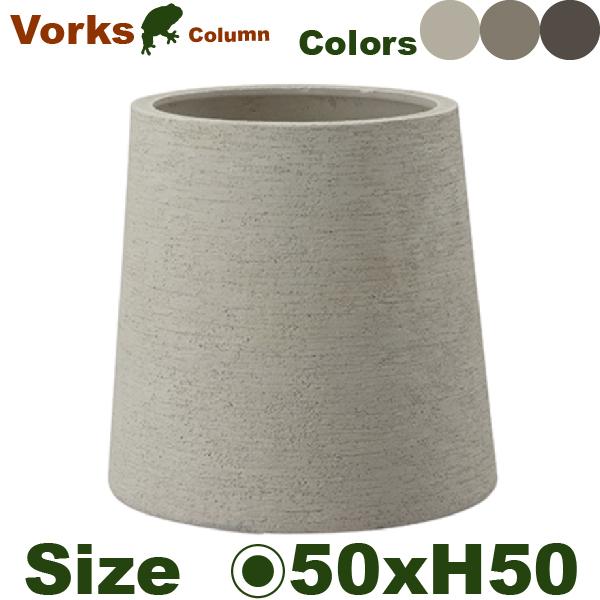 ヴォークス コラム 50 Vorks(直径50cm×H50cm)(底穴あり)(尺鉢対応 FRP プランター ポット 軽量 観葉鉢)