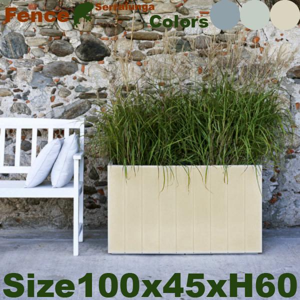 特別オファー (W100cmxD45cm×H60cm)プランター 高耐久 商業施設 ポット 100 Fence セラルンガ:カエルの庭や フェンス Serralunga 軽量 JSI-ガーデニング・農業