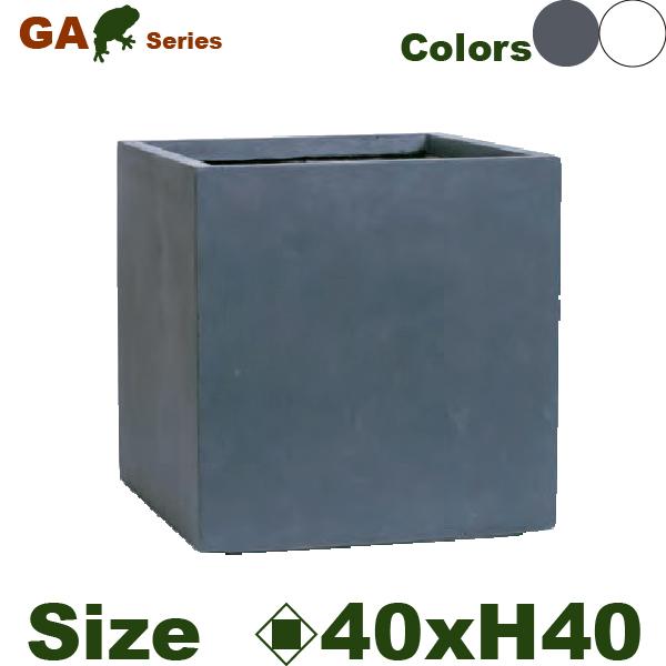 GA・キューブ・40(ロ40cm×H40cm)(底穴あり)(セメント/ファイバークレイ)(プランター/ポット)(観葉鉢/園芸/寄せ植え)