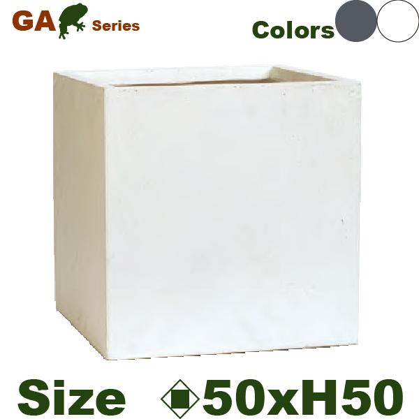GA・キューブ・50(ロ50cm×H50cm)(底穴あり)(セメント/ファイバークレイ)(プランター/ポット)(観葉鉢/園芸/寄せ植え)