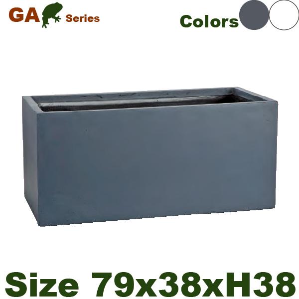 GA・プランター・80(W79cm×D38cm×H38cm)(底穴あり)(セメント/ファイバークレイ)(プランター/ポット)(観葉鉢/園芸/寄せ植え)