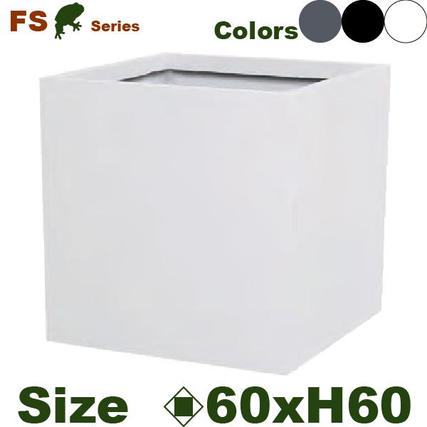 キューブ ポット・FS001-60cm(ロ60cm×H60cm)(底穴なし)(ファイバーストーン)(プランター/ポット)【大型プランター 軽量 】