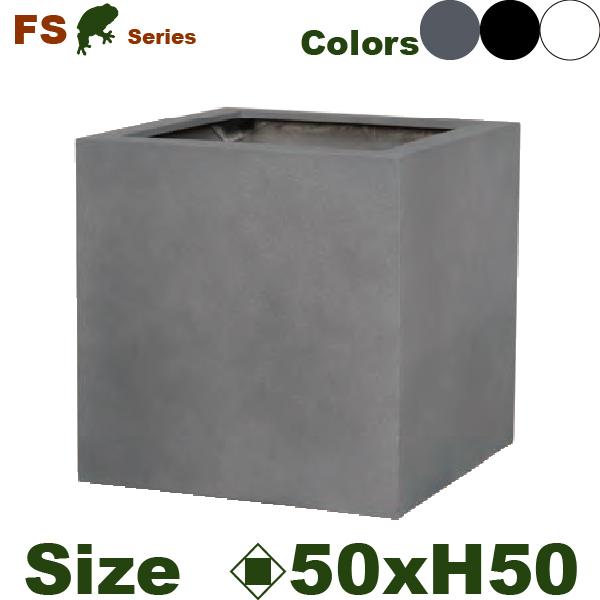 キューブ ポット・FS001-50cm(ロ50cm×H50cm)(底穴なし)(ファイバーストーン)(プランター/ポット)【大型プランター 軽量 】