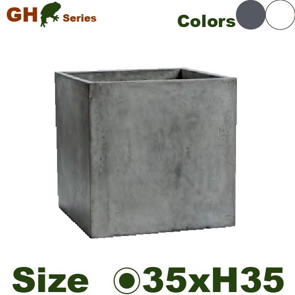 引き出物 無骨な大型のコンテナシリーズ GH キューブ GH004S 永遠の定番 ロ35cm×H35cm プランター ポット ジュートファイバー セメント 底穴あり