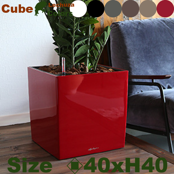 Cube Premium キューブ プレミアム 40(ロ40cm×H40cm)底面潅水 ポリプロ 仕様ピレン本体 プランター ポット Lechuza レチューザ 商業施設 水やり簡単