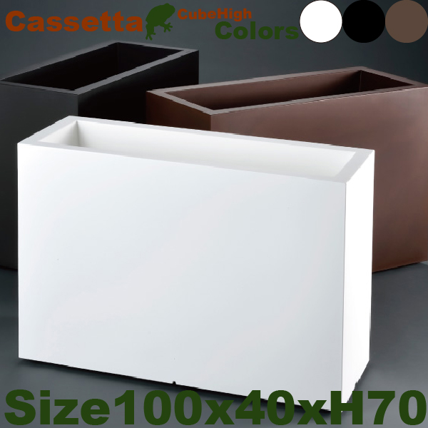 ユーロスリープラスト・カセッタキューブ ハイ・ER-2591・(W100cm×D40cm×H70cm)(euro3plast)(ポリエチレン樹脂)(プランター/鉢カバー/ポット)
