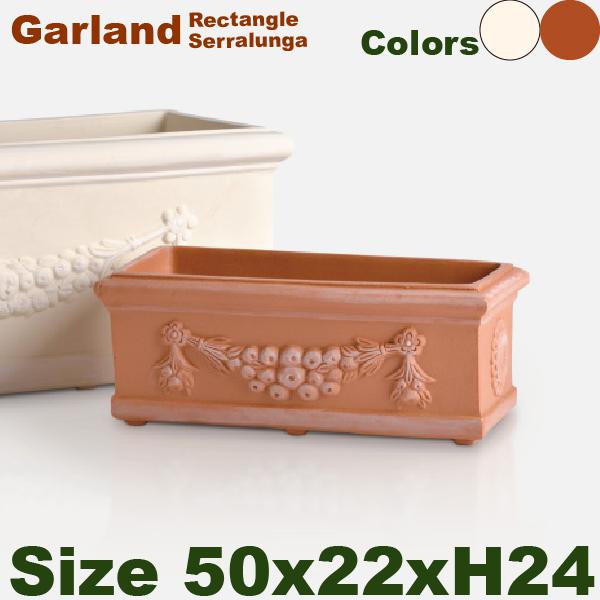 Garland Rectangle ガーランド長角 50 (W50cm×D22cm×H24cm)イタリア伝統の樹脂モデル プランター ポット 軽量 高耐久 商業施設 Serralunga セラルンガ