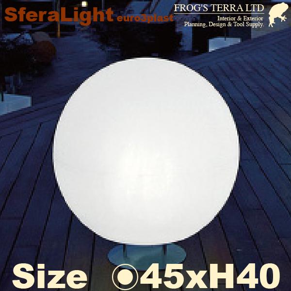 スフェラ・ライト・45・ER-2767・(直径45cm×H40cm)(ユーロ3プラスト/euro3plast/屋内/屋外照明)(ポリエチレン樹脂)(イベント/サイン)