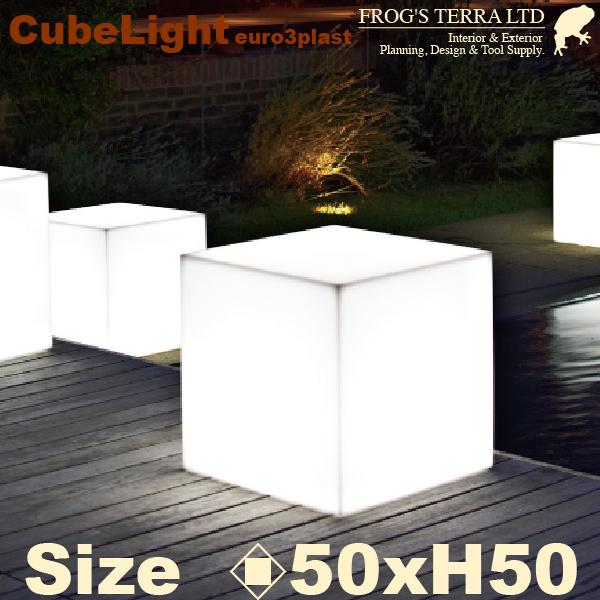 キューブスツール・ライト付・50・ER-2517L・(ロ50cm×H50cm)(euro3plast/屋内/屋外照明)(ポリエチレン樹脂)(プランター)