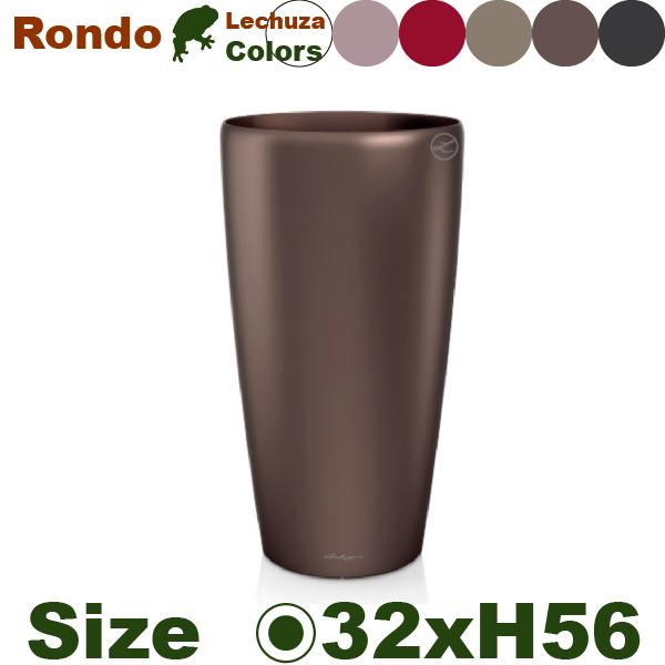 Rondo ロンド 32(直径32cm×H56cm)底面潅水 ポリプロ 仕様ピレン本体 プランター ポット Lechuza レチューザ 商業施設 水やり簡単