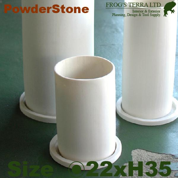 パウダーストーン・トールシリンダー・S・P3124(直径22cm×H35cm)(パウダーストーン)(植木鉢/鉢カバー)(底穴あり/受皿付)