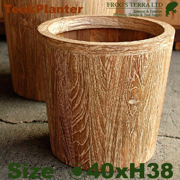 鉢カバー・木製・チークウッドプランター W1716(直径40cm×H38cm)(底穴なし)(プランター/植木鉢/鉢/ポット)(寄せ植え/観葉植物用)