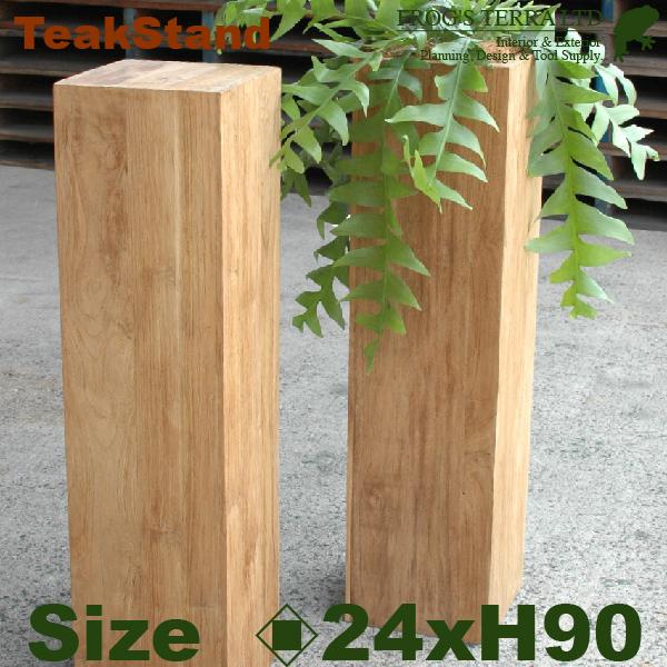 チークスタンド・木製・チークウッドプランター ・W1721(ロ24cm×H90cm)(底穴なし)(プランター/植木鉢/鉢/ポット/花台/スタンド)(寄せ植え/観葉植物用)