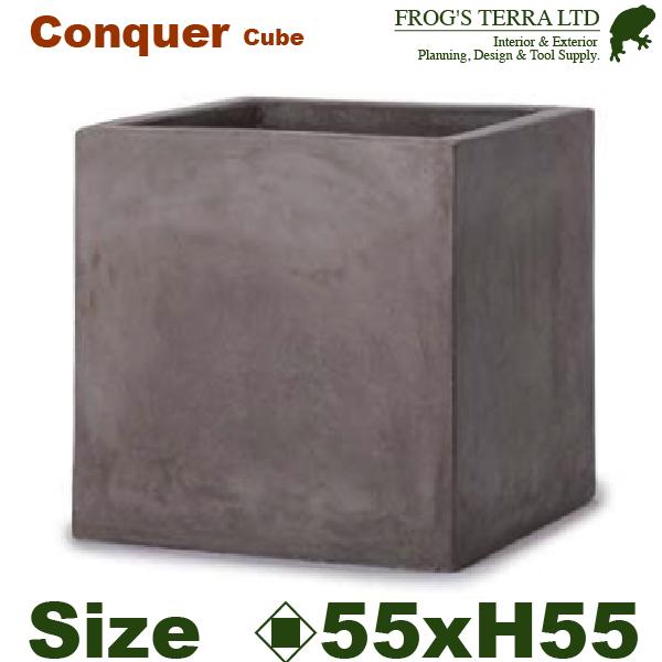 鉢の素材感と重量をより重視 コンカー キューブ L 55 Conquer(口55cm×H55cm)(尺鉢対応)(底穴あり)(グラスファイバー セメント ボックス プランター ポット)