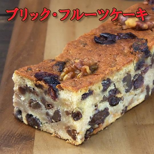 フルーツケーキ プラムケーキ プロムケーキ スイーツ 鏡の国のアリス ブリック 冷凍便 訳あり商品 アリスの森のプロムケーキ 70%OFFアウトレット