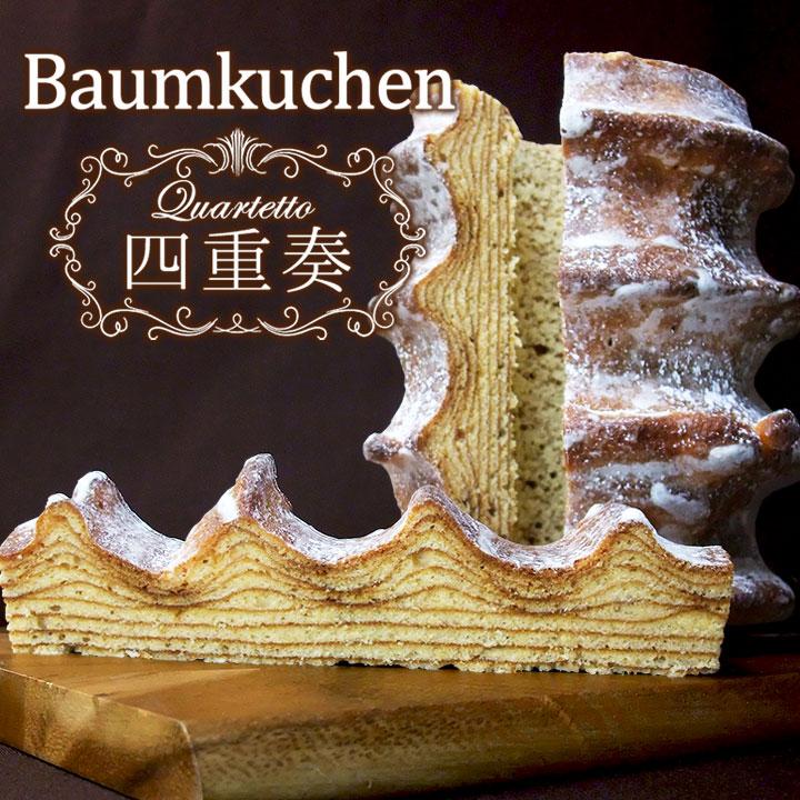 バウムクーヘン メガ盛り ホールケーキ スイーツ ギフト お買得 誕生日 バースデーケーキ 冷凍便 メガ盛りバウムクーヘン フロム蔵王 送料込み 高級 ~四重奏~ お祝