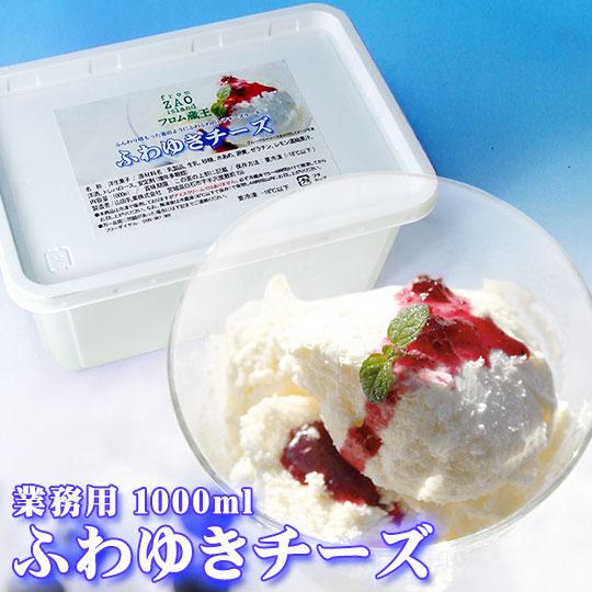 アイスクリームではない冷凍スイーツ 冷凍便 業務用 公式サイト 絶品 フロム蔵王ふわゆきチーズ1000ml