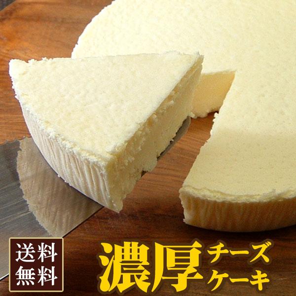 沖縄 メーカー公式ショップ 離島 クール不可地域送料込み対象外 評判 クリームチーズ50%使用の贅沢なチーズケーキ 送料込み 濃厚チーズケーキ2個セット 冷凍便 大感動