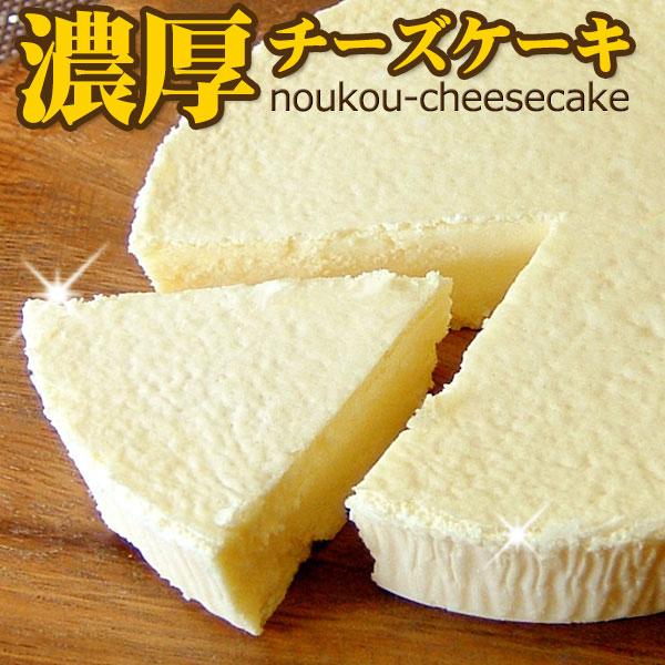 クリームチーズ50%使用の贅沢なチーズケーキ オーバーのアイテム取扱☆ 冷凍便 濃厚チーズケーキ単品 フロム蔵王 メーカー公式ショップ